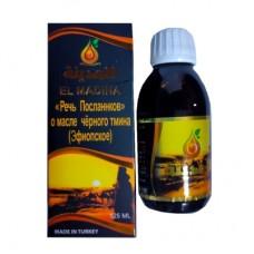 Масло чёрного тмина Эфиопское 125 мл (стекло)
