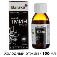 Масло черного тмина эфиопское Baraka 100 мл (стекло)